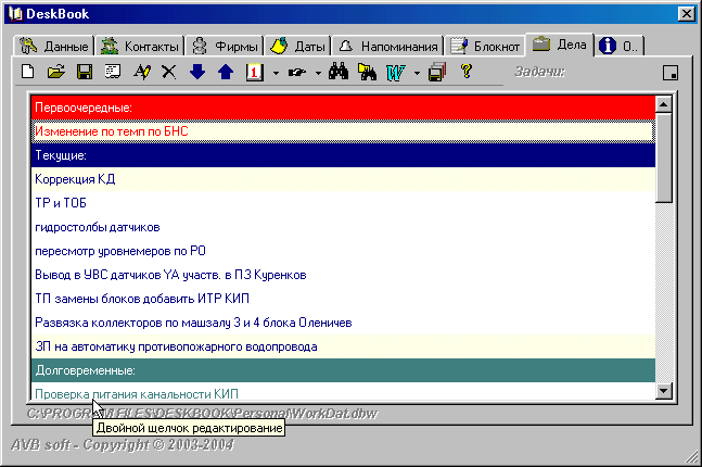 DeskBook 2008.11.26